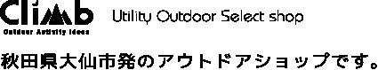 Climbは、秋田県大仙市初のアウトドアショップです。