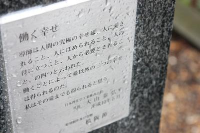 日本理化学工業(79)[1]