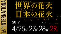 banner_spring2017[1] (2)