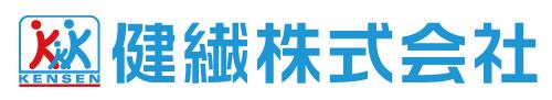 健繊㈱社名ロゴ(カラー)