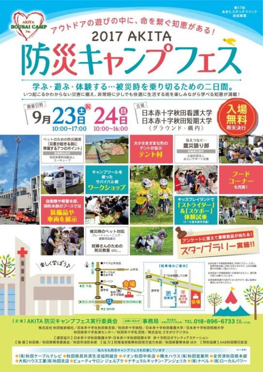 20170923-24bousaicampfes-768x1086[1]
